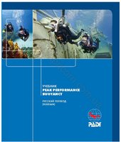Учебник PADI Peak Performance Buoyancy